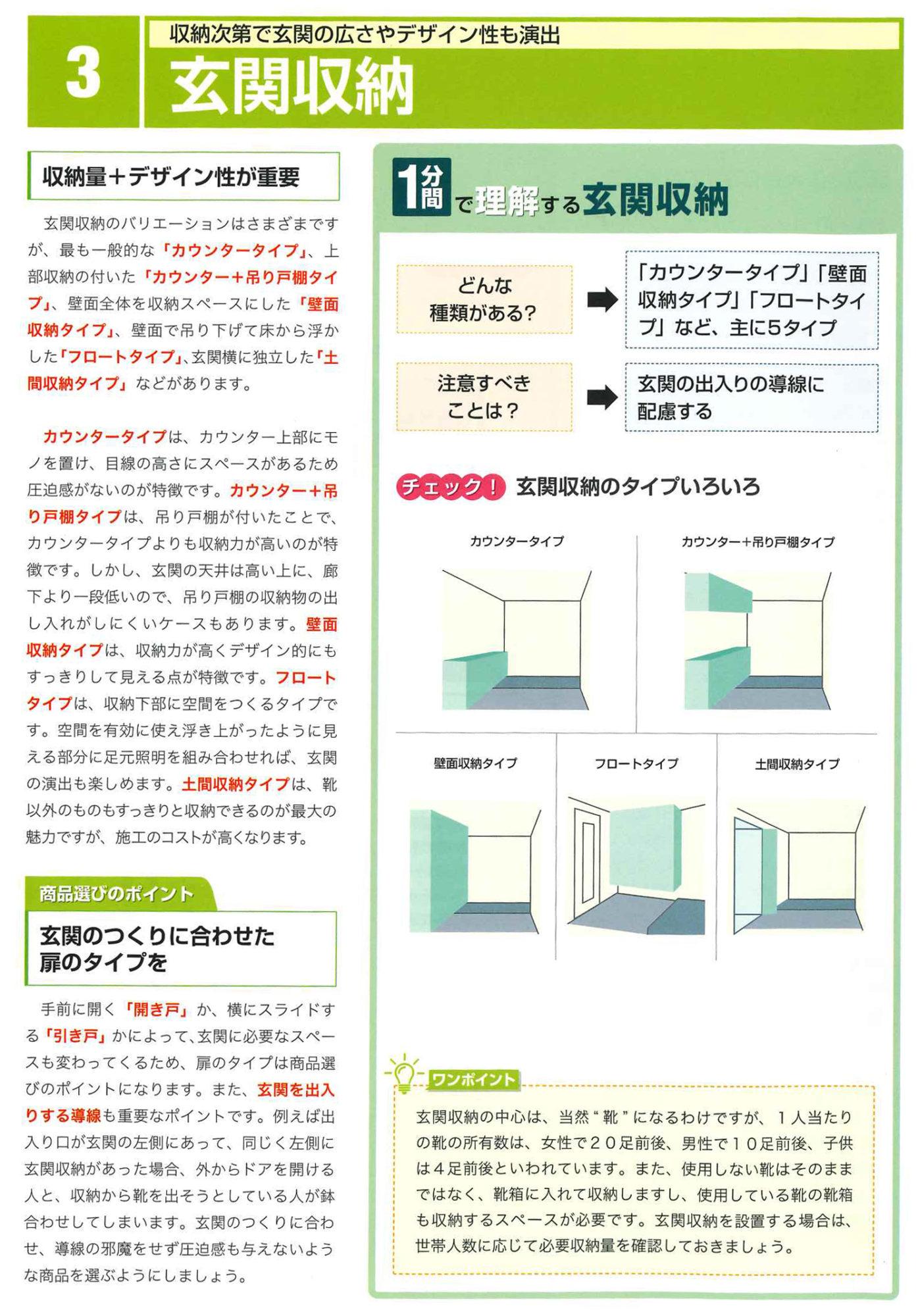 「広さやデザインを演出できる玄関収納」<BR><BR>広島 リフォーム工務店社長コラム